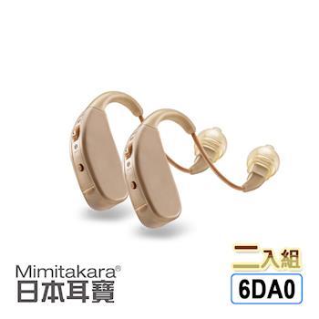 元健大和助聽器(未滅菌) 日本耳寶 雙耳雙頻數位助聽器二入 6DA0
