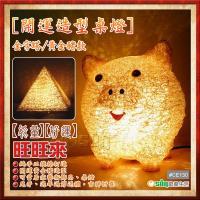 Osun-開運黃金豬金字塔能量桌燈 (多款任選-CE130)