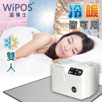 WIPOS溫博士 水動循環機CW89冷暖墊 雙人