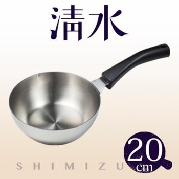 清水316不鏽鋼多單柄功能湯鍋20cm