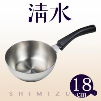 清水316不鏽鋼多功能湯鍋18cm