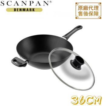 【丹麥SCANPAN】單柄炒鍋36CM(含鍋蓋)