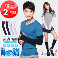 BeautyFocus  (2件組)台灣製抗UV涼感運動袖套-加長款(24110)