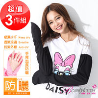 BeautyFocus  (3件組)抗UV吸濕排汗護指加長袖套(4413)