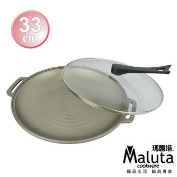 Maluta頂級鑄造不沾烤盤33cm