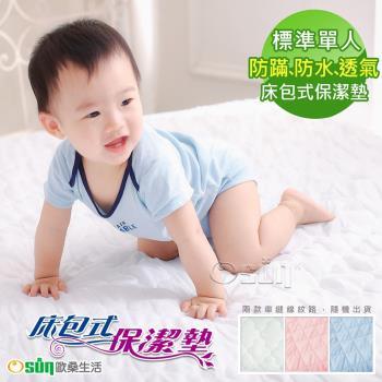 Osun-防蹣防水床包式保潔墊(CE-174 標準單人)一入