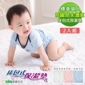 Osun-防蹣/防水床包式保潔墊(CE-174 標準單人)二入組