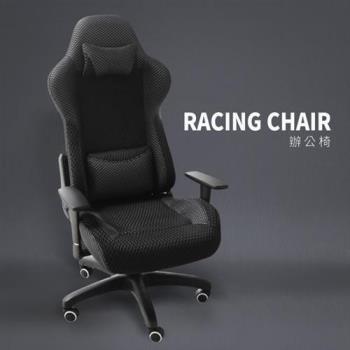 【H&D】汽車式機能透氣高背電腦椅/辦公椅
