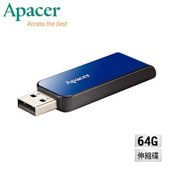Apacer宇瞻 AH334 64 GB 銀河特快車 隨身碟