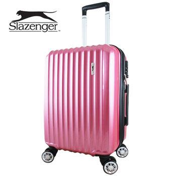 【英國 Slazenger 史萊辛格】 20吋 時尚雅致行李箱/拉桿箱/登機箱(桃心紅)