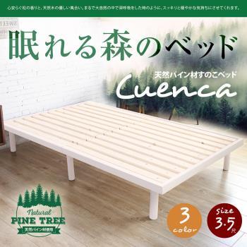 日本MODERN DECO 奎克天然松木透氣單人3.5尺床架-3色