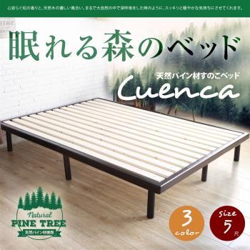 日本MODERN DECO 奎克天然松木透氣雙人5尺床架-3色