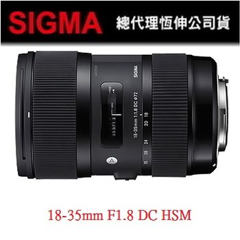 【SIGMA】18-35mm F1.8 DC HSM [ART] (恆伸公司貨)