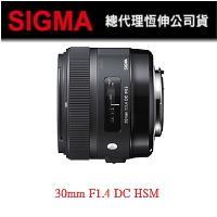 【SIGMA】30mm F1.4 DC HSM [ART] (恆伸公司貨)