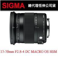【SIGMA】17-70mm F2.8-4 DC MACRO OS HSM [Contemporary] (恆伸公司貨)