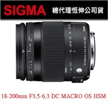 【SIGMA】18-200mm F3.5-6.3 DC MACRO OS HSM [Contemporary] (恆伸公司貨)