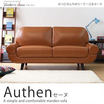 日本MODERN DECO AUTHEN雅痞紳士高質感雙人皮沙發-3色