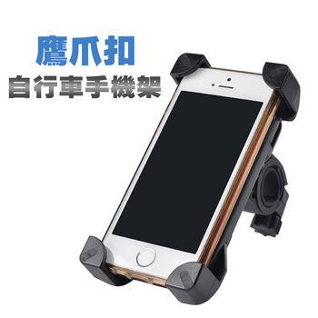 自行車手機支架 鷹爪手機架 自行車把架 車架 導航支架 手機架 腳踏車 通用 寶可夢專用