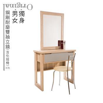 【LOHA】獨身男女鋼刷耐磨雙抽立鏡(含化妝椅)-二色