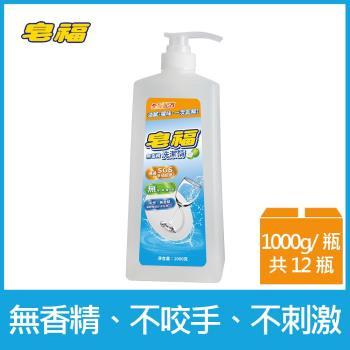 皂福 無香精洗潔精(1000g x 12瓶)