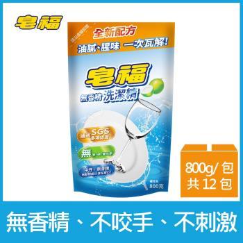 皂福無香精洗潔精補充包(800g x 12包)