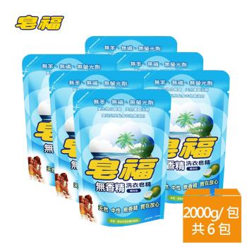 皂福無香精洗衣皂精補充包(2000g x 6包/箱)