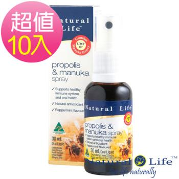 澳洲Natural Life活性麥蘆卡蜂膠噴劑團購組(30mlx10瓶)