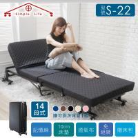 【Simple Life】免組裝14段折疊床(贈床包)-黑S-22