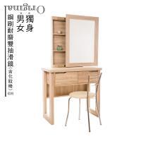 【LOHA】獨身男女鋼刷耐磨雙抽滑鏡(含化妝椅)-二色