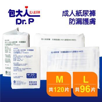 【包大人】防漏護膚 成人紙尿褲 M20片/L16片(6包/箱)