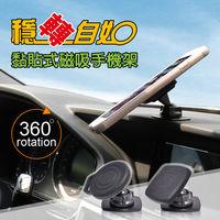 【安伯特】360度旋轉 黏貼式 磁吸手機架 磁吸 手機架 黏貼固定座 支架 車用 家用