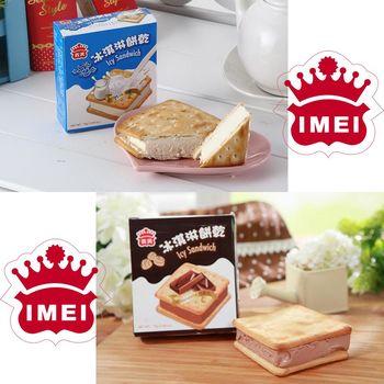 【義美】冰淇淋餅乾任選24盒(75g/盒 二口味可選 )