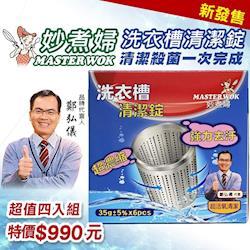 妙煮婦洗衣槽超濃縮清潔錠(6顆X4盒)