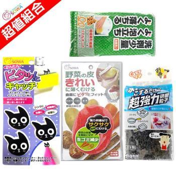 【SOWA】日本製廚房小資清潔組