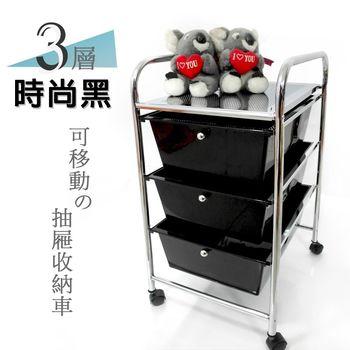 【台灣製造】3層可移動 抽屜收納車 收納櫃 抽屜車 公文櫃 置物櫃