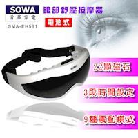 SOWA 眼部舒壓按摩器(SMA-EH581)