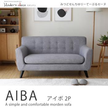 日本MODERN DECO AIBA艾柏日式拉釦造型雙人沙發-5色