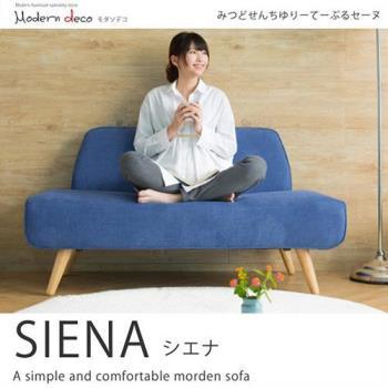 日本MODERN DECO SIENA席恩娜北歐日式雙人布沙發-4色
