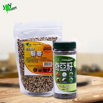 【喬伊農場】100%純三色藜麥穀+奇亞籽罐裝(共800g)(紅藜 藜麥 植物性蛋白 超級穀物)
