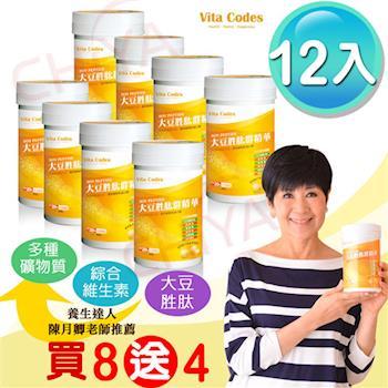 Vita Codes 大豆胜肽群精華罐裝450g 陳月卿推薦 附湯匙+大豆胜肽料理食譜-(買8送4超值組)