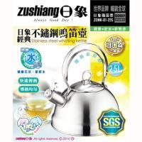 (日象) 2.5L經典不鏽鋼鳴笛壺 ZONK-01-25S