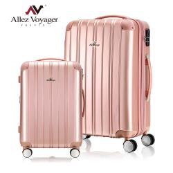 法國奧莉薇閣20+28吋PC國色天箱硬殼行李箱-兩件組