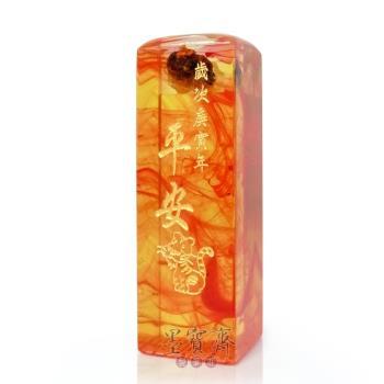 【墨寶齋製筆莊】科技紅琥珀臍帶章/六分單印