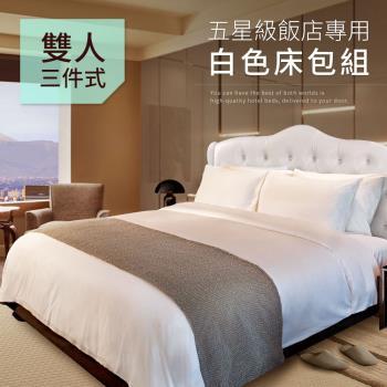 【精靈工廠】五星級飯店專用白色雙人床包三件套