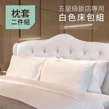 【精靈工廠】五星級飯店專用白色枕頭套2入