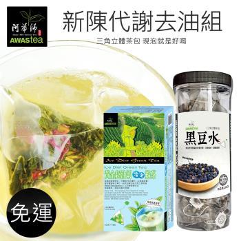 【阿華師茶業】新陳代謝去油組(黑豆水+油切綠茶)