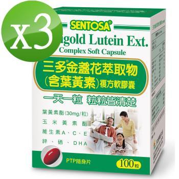 【三多】金盞花萃取物(含葉黃素)複方軟膠囊3盒(100粒/盒)組