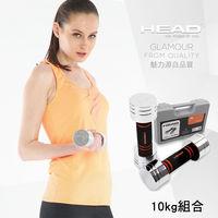 【HEAD 海德】組合式啞鈴組-10kg