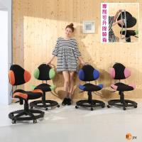 BuyJM 專利繽紛色彩升降椅背附腳踏圈工學辦公椅/電腦椅/兒童椅(四色可選)