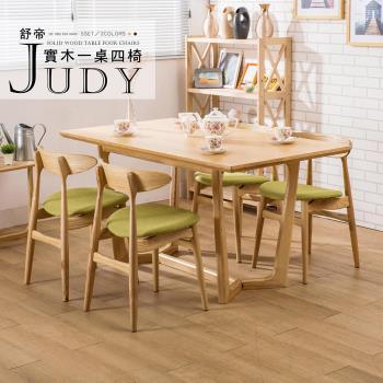 【Jiachu 佳櫥世界】Judy舒帝實木一桌四椅-二色 C007